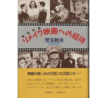 リメイク映画への招待(映画書)