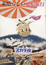 素晴らしい風船旅行(仏・映画・日比谷スカラ座/パンフレット)