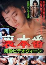 裏本番 陶酔ビデオクィーン(ピンク映画ポスター)