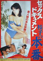 セックス・ドキュメント 裕子の本番(ピンク映画ポスター)
