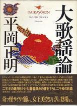 大歌謡論(明治・大正・昭和流行歌100年の全体像)