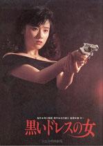 黒いドレスの女(日比谷映画劇場/邦画パンフレット)