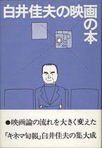 白井佳夫の映画の本(映画書)