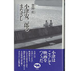 小津安二郎のまなざし(映画書)