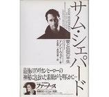 サム・シェパード・愛と伝説の半生(映画書)