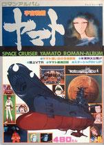 宇宙戦艦ヤマト(アニメ/映画書)