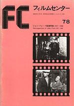 ジョン・フォード監督特集(FC78)