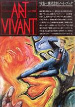 横尾忠則ノート・ブック(アールヴィヴァン23号)