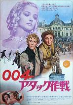 004アタック作戦(アメリカ映画/プレスシート)
