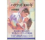 ハリウッド100年(映画書)