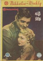 帰郷(米・映画・Nikkatsu Weekly/プログラム)