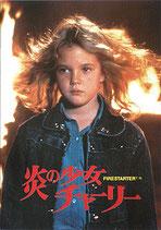 炎の少女チャーリー(アメリカ映画/パンフレット)