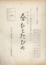 今ひとたびの(ダイハツ希望名作劇場28/ラジオ放送劇台本)