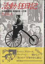 活動狂日記-私の映画史・昭和6年~22年(映画書)