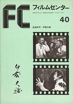 監督研究・伊藤大輔(FC40)