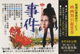 事件(割引券)新潮社愛読者サービス