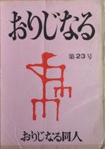 おりじなる(第23号・映画台本)