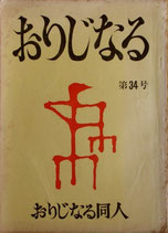 おりじなる(第34号・映画台本)