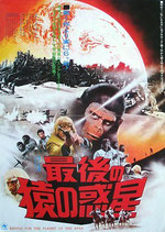 最後の猿の惑星(アメリカ映画/プレスシート)