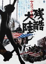 ヤコペッティの残酷大陸(洋画ポスター)