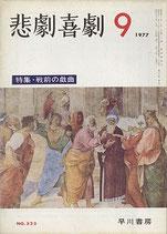 悲劇喜劇・9月号(特集・戦前の戯曲/NO・323)(演劇雑誌)