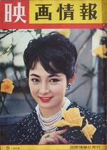 映画情報1959年5月号(表紙・有馬稲子/シャーリー・マクレーン/雑誌)