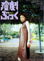 演劇ぶっくNO.81・特集・image films on yhe PLAY