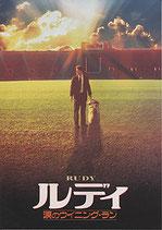 ルディ涙のウイニング・ラン(アメリカ映画/パンフレット)