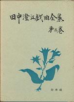 田中澄江戯曲全集(第二巻)