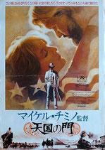 天国の門(アメリカ映画/プレスシート)
