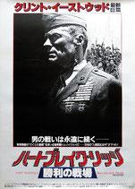 ハートブレイク・リッジ 勝利の戦場(大判洋画ポスター)