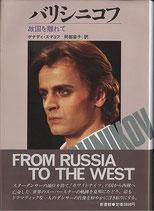 バリシニコフ・故国を離れて