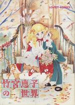 竹宮恵子の世界(アニメパンフレット)