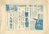 無花果(松竹キネマ/チラシ邦画)