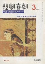 悲劇喜劇・3月号(特集・演出家・私のテーマ)(NO・437/演劇雑誌)