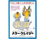 スター・クレイジー(洋画チラシ/札幌劇場)