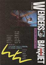 ヴェンダース・バンケット(映画書)