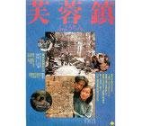 芙蓉鎮(ふようちん/アジア映画)