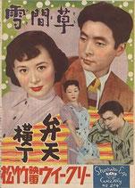 雪間草/弁天横丁(パンフレット邦画)