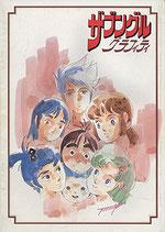 ザブングル・グラフィティ(アニメ・パンフレット)