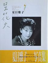 星花火・夏目雅子写真集(映画書)