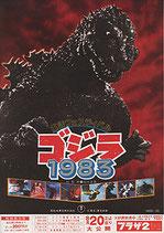 復活フェスティバル・ゴジラ1983(特撮映画チラシ)