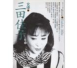 女優・三田佳子(毎日グラフ別冊)(映画書)