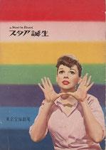 スタア誕生(アメリカ映画・東京宝塚劇場/パンフレット)