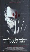 ナインスゲート(米・スペイン・仏合作映画/プレスシート)
