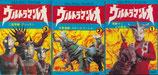 ウルトラマンレオ(ウルトラマンブック6/映画書)