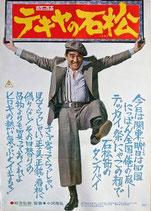 テキヤの石松(邦画ポスター)