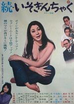 続・いそぎんちゃく(邦画ポスター)