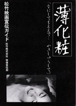 薄化粧(松竹映画宣伝ガイド)