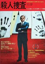 殺人捜査(イタリア・米合作映画/プレスシート)